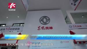 东风风神E70 500超能纯电动中级车身怀绝技长沙上市