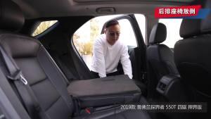 2019款 雪佛兰探界者 550T 四驱 捍界版