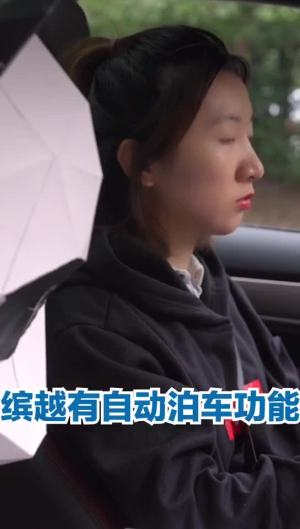 新手司机停车难,如何终结泊车噩梦?