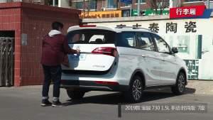 2019款 宝骏730 1.5L 手动 时尚版 7座