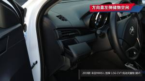 2019款 丰田YARiS L 致享 1.5G CVT 炫动天窗版 国Ⅵ