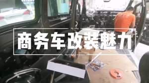 改个车:商务车改装施工现场,从拆卸到大包围发生了