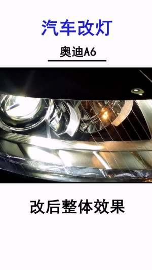 南京改灯丨奥迪A6大灯升级LED双光透镜