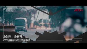 "JCST骏驰商用车""两客一危""主动安全防控系统"