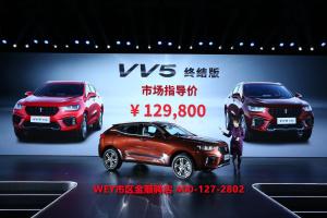 WEY VV5终结版12.98万元 震撼上市