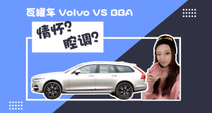 沃尔沃V90 CC凭什么敢与BBA瓦罐车叫板?