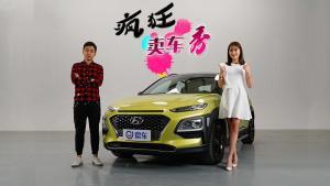 疯狂卖车秀 年轻派北京现代昂希诺