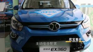 十万内代步车,新能源车也是不错的选择,北汽EX360