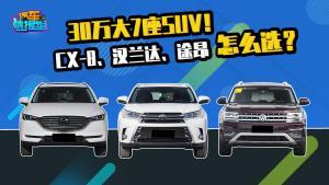 预算30万!这三台大空间7座SUV!CX-8、汉兰达、途昂