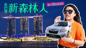 斗车妹新加坡抢先试驾斯巴鲁新森林人e-Boxer!