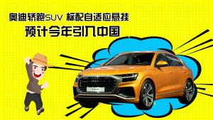 奥迪轿跑SUV 标配自适应悬挂 预计今年引入中国