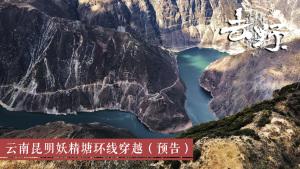 去野:云南昆明妖精塘环线穿越(预告)