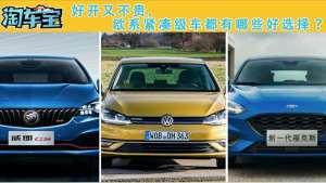 好开又不贵,欧系紧凑级车都有哪些好选择?