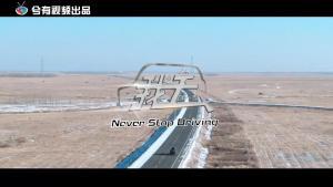 一个人的驱车穿越之旅, 我去 第一季 | 宣传片2