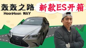 【马达轰轰Vlog】轰轰之路003,老大喜提新车ES200