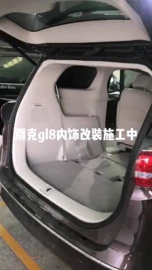 改个车:别克GL8内饰改装施工,,这款中央扶手安装,你的车有吗