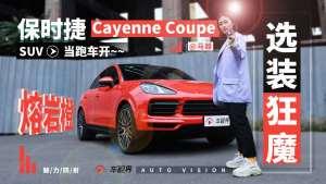第一时间尝鲜保时捷Cayenne Coupe,SUV动力强者