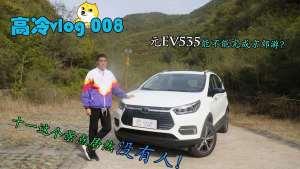 高冷VLOG:元EV535能不能完成京郊游?十一这个景点居然没有人!