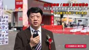 专访|《中国汽车报》总经理辛宁:为江苏省旅游高质量发展贡献力量