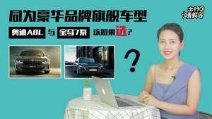 【出行晴报局】同为豪华品牌旗舰车型,奥迪A8L与宝马7系该如何选