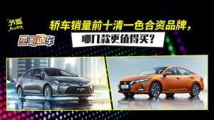轿车销量前十清一色合资品牌,哪几款更值得买?