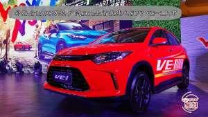 补贴后15.98万起 广汽Honda首款纯电SUV VE-1上市