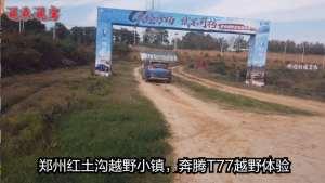 郑州红土沟越野小镇,体验奔腾T77越野表现,试驾老师真猛