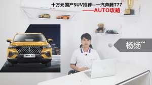 十万元国产SUV推荐--一汽奔腾T77