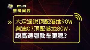 问答:途锐顶配落地90w,Q7顶配落地80w,跑高速哪款车更稳?