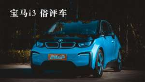 碳纤维材质的豪华品牌电动汽车,不到30万为何销量惨淡?