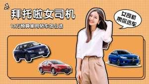拜托啦女司机009丨12万选家用轿车,宝来、卡罗拉、享域怎么选?