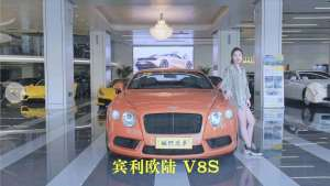 宾利欧陆GTV8S为何如此深受女人们的喜爱!
