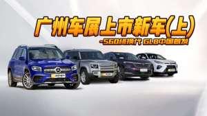 S60换代 GLB 威兰达领衔 广州车展重磅新车抢先看