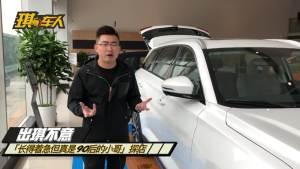 #易车真惠选# 长安欧尚X7探店,它承诺的配置实现了吗?
