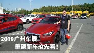 2019广州车展:这几款重磅新车不可错过!