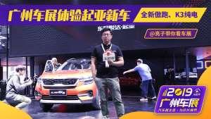 2019年是拐点,广州车展体验起亚新车,全新傲跑、K3纯电