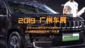2019广州车展实拍吉普自由光 大切诺基 指挥官PHEV系列阵容