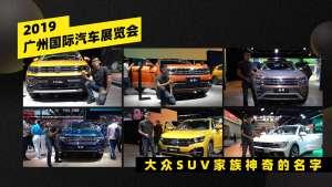 2019广州车展,探歌、探岳、途岳、途铠……大众的车你都分得清吗