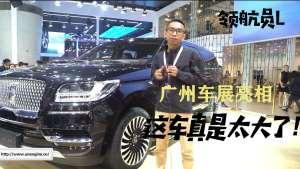 联合引擎 | 领航员L广州车展亮相,这车真是太大了!