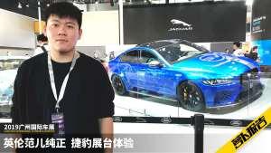 《2019广州车展》纽北最速四门车 V8机增捷豹XE project8