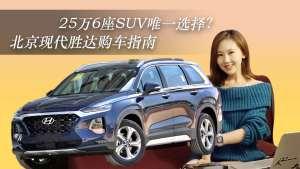 25万6座SUV唯一选择?北京现代胜达购车指南