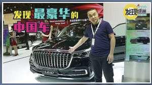 国人真心太有钱了!广州车展带你发现最豪华的中国车