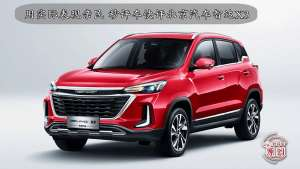 用实际表现亲民 秒评车快评北京汽车智达X3