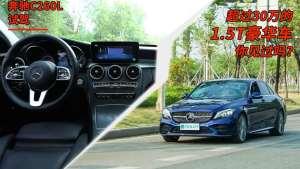 奔驰C260L试驾 超过30万的1.5T豪华车你见过吗?