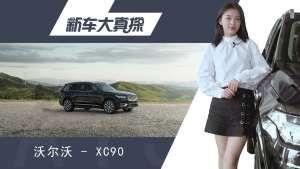 新车大真探:沃尔沃XC90最高裸车优惠17万,再买2个飞度绰绰有余