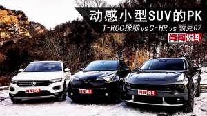 动感小型SUV的PK,T-ROC 探歌 vs C-HR vs 领克02