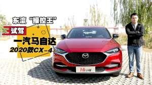 2.5L自吸搭配6AT,新款马自达CX-4 要当小众之王?
