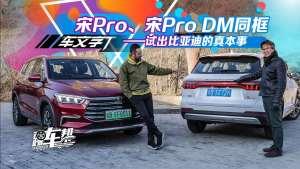 《踢车帮》:宋Pro燃油、宋Pro DM同框——试出比亚迪的真本事