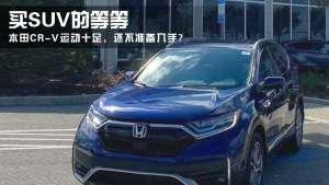 买SUV的等等,本田CR-V运动十足,还不准备入手?