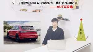 新款Macan GTS售价公布,售价为76.80万元